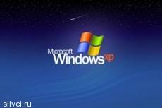 Microsoft не будет продлевать жизнь Windows XP