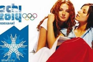 t.A.T.u. выступят на открытии Олимпийских игр в Сочи