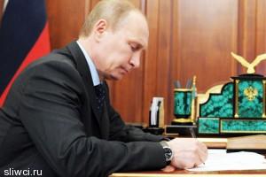 Путин подписал закон об упрощенном получении российского гражданства