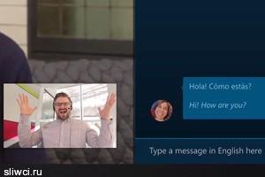 Skype освоил синхронный перевод голосовых звонков