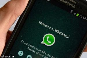 В работе WhatsApp произошел масштабный технический сбой
