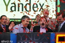 """Выход """"Яндекса"""" на биржу превратил сотрудников компании в миллионеров"""