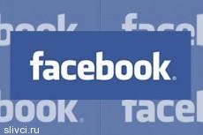 Facebook внедрил технологию Microsoft для борьбы с детским порно