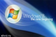 Microsoft представила операционную систему Windows 8