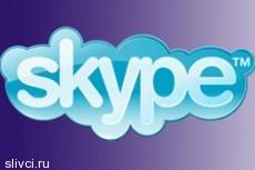 Skype увольняет руководство компании