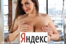 """""""Яндекс"""" научился распознавать порнокартинки"""