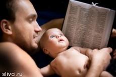 Дети делают своих отцов здоровее