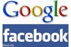 Facebook постоянно следит за пользователями, даже когда они не авторизованы