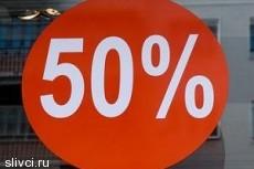 В России водителям дадут 50% скидку на штрафы