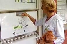 """Нужны ли в Беларуси """"коробки"""" для детей"""