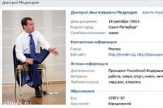 "Кого добавил в друзья ""ВКонтакте"" Дмитрий Медведев"