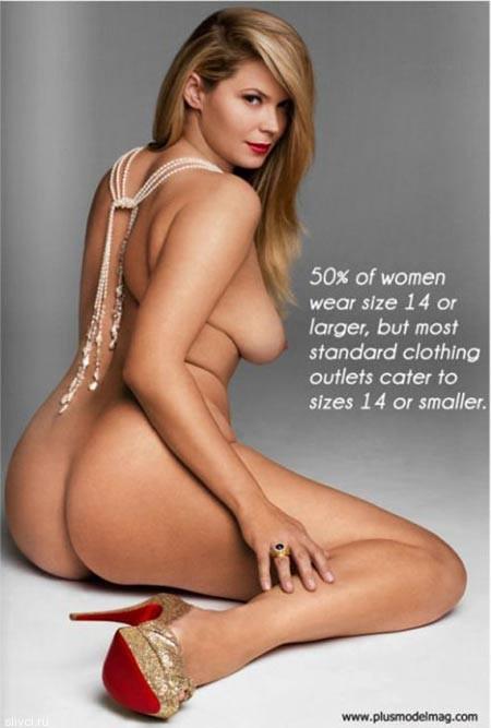 естественная красота женского тела с нормальным телосложением вытеснит с подиумов худышек с нездоровым видом