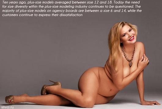 Голые толстушки – Екатерина Жаркова