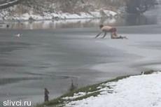 Полуголый англичанин помог своему псу вылезти из ледяной реки