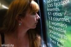 Женщина объехала весь мир ради личной встречи с 325 друзьями по Facebook