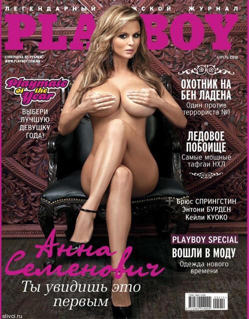 Анна Семенович обнажилась для журнала Playboy