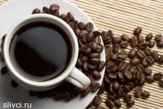 Вопреки опасениям, кофе не вызывает хронические недуги