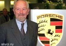 В Австрии скончался Фердинанд Порше - создатель легендарной Porsche 911