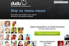 Запущена мультиязычная соцсеть Dudu.com