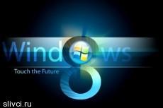 В интернете появилась публичная версия Windows 8: за сутки ее скачали миллион раз