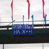 Под Минском повесили растяжку c оскорблением в адрес Путина