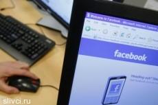 Facebook запросит у пользователей номера их телефонов