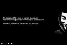 Обиженный выпускник взломал петербургский сайт ЕГЭ
