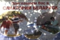 Цены в беларусских санаториях пугают россиян