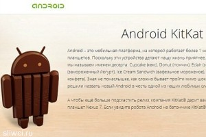 Google выпустила Android KitKat
