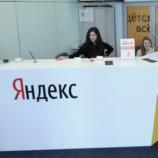 В «Яндексе» пройдут сокращения