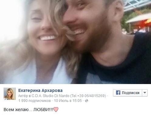 Экс-жена Башарова показала нового любовника
