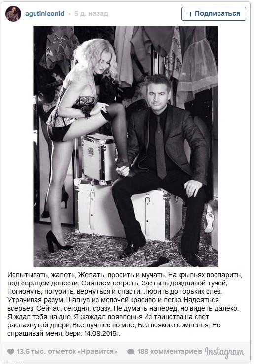 Леонид Агутин похвастался эротическим снимком жены